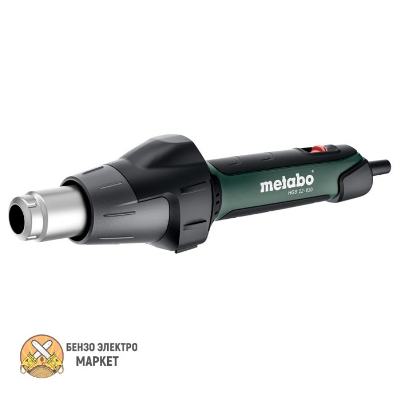 Фен технический METABO HGS 22-630